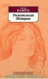 Рыжеволосая женщина : роман