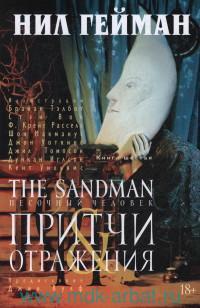 The Sandman. Песочный человек. Кн.6. Притчи и отражения : графический роман