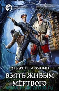 Взять живым мертвого : фантастический роман
