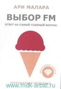 Выбор FM. Ответ на самый главный вопрос