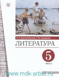 Литература : 5-й класс : учебник. В 2 ч. Ч.2