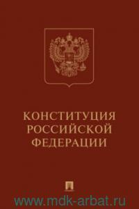 Конституция Российской Федерации (с гимном России) : подарочное издание