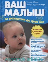 Ваш малыш от рождения до двух лет : вся необходимая информация о развитии, здоровье и воспитании ребенка