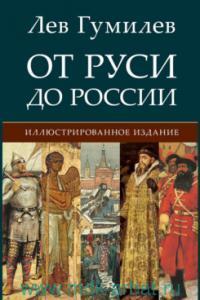 От Руси до России. Иллюстрированное издание
