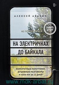 На электричках до Байкала : колоритные попутчики, душевные разговоры и 5000 км за 13 дней