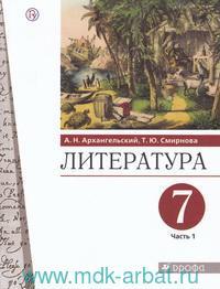 Литература : 7-й класс : учебник. В 2 ч. Ч.1
