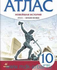 Новейшая история. 1914 год - начало XXI века : 10-й класс : атлас (Линейная структура курса)