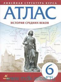 История Средних веков : 6-й класс : атлас : линейная стурктура курса