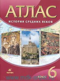 История Средних веков : 6-й класс : атлас