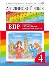Английский язык : 4-й класс : подготовка к Всероссийским проверочным работам к учебнику О. В. Афанасьевой, И. В. Михеевой