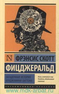 Загадочная история Бенджамина Баттона : сборник