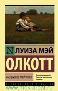 Маленькие мужчины : роман
