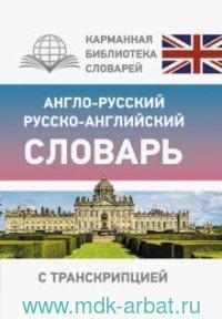 Англо-русский, русско-английский словарь с транскрипцией