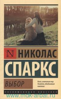 Выбор : роман