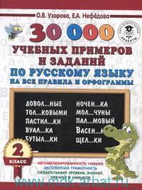 30000 учебных примеров и заданий по русскому языку на все правила и орфограммы : 2-й класс