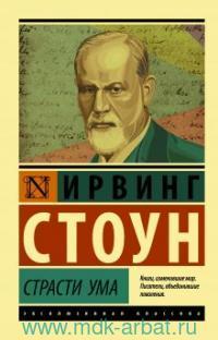 Страсти ума : биографический роман о Зигмунде Фрейде