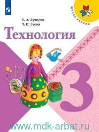 Технология : 3-й класс : учебник для общеобразовательных организаций (ФГОС)