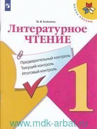 Литературное чтение : 1-й класс : Предварительный контроль. Текущий контроль. Итоговый контроль : учебное пособие для общеобразовательных организаций (ФГОС)