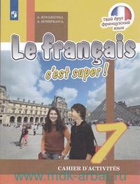 Французский язык : рабочая тетрадь : 7-й класс : учебное пособие для общеобразовательных организаций = Le Francais 7 : C'est Super! : Cahier d`Activites