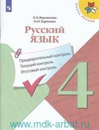 Русский язык : предварительный контроль, текущий контроль, итоговый контроль : 4-й класс : учебное пособие для общеобразовательных организаций (ФГОС)