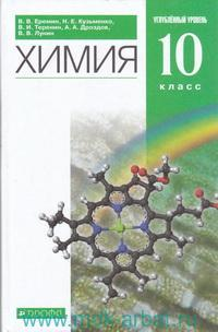 Химия : 10-й класс : углубленный уровень : учебник (ФГОС)