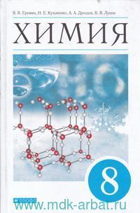 Химия : 8-й класс : учебник