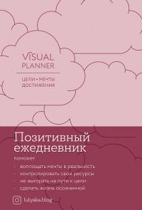Visual Planner : Цели. Мечты. Достижения. Позитивный ежедневник от @lulyaka.blog