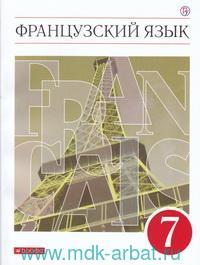 Французский язык. Второй иностранный язык : 7-й класс : учебник