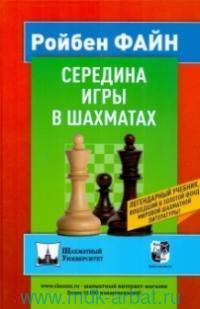 Середина игры в шахматах