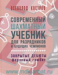 Современный шахматный учебник для разрядников и будущих чемпионов : закрытые дебюты (Ферзевый гамбит)