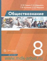 Обществознание : 8-й класс : учебник