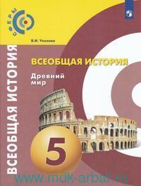 Всеобщая история. Древний мир : 5-й класс : учебник для общеобразовательных организаций