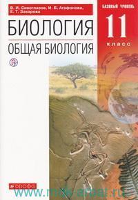 Биология. Общая биология : 11-й класс : учебник : базовый уровень