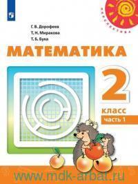 Математика : 2-й класс : учебник для общеобразовательных организаций : в 2 ч. (ФГОС)