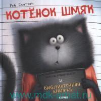 Котёнок Шмяк и бибилотечная книжка : по мотивам лучших книг Р. Скоттона