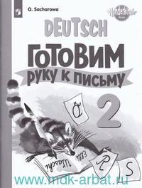 Немецкий язык : готовим руку к письму : 2-й класс : учебное пособие для общеобразовательных организаций и школ с углубленным изучением немецкого языка