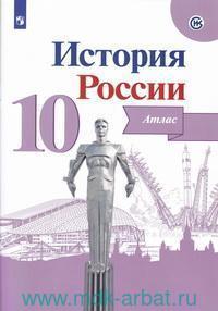 История России :  10-й класс : атлас (ИКС)