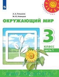 Окружающий мир : 3-й класс : учебник для общеобразовательных организаций : в 2 ч. (ФГОС)