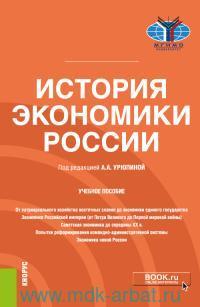 История экономики России : учебное пособие