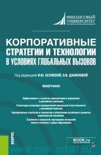 Корпоративные стратегии и технологии в условиях глобальных вызовов : монография