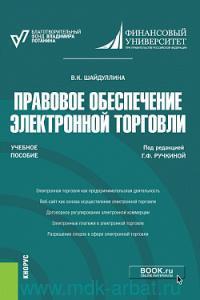 Правовое обеспечение электронной торговли : учебное пособие