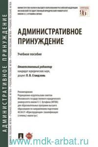 Административное принуждение : учебное пособие