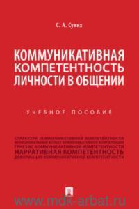 Коммуникативная компетентность личности в общении : учебное пособие