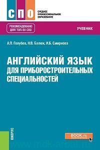 Английский язык для приборостроительных специальностей : учебник