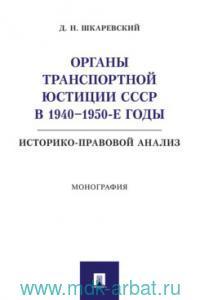 Органы транспортной юстиции СССР в 1940-1950-е годы : историко-правовой анализ : монография