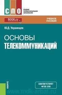 Основы телекоммуникаций : учебное пособие