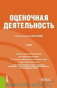 Оценочная деятельность : учебник
