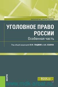 Уголовное право России. Особенная часть : учебник