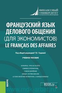 Французский язык делового общения (для экономистов) = Le francais des affaires : учебное пособие