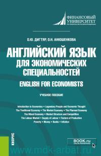 Английский язык для экономических специальностей = English for Economists : учебное пособие